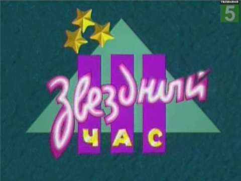 Лучшие передачи 90-х
