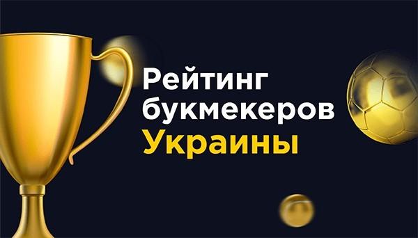 Рейтинг БК в Украине – только безопасные компании с разнообразными линиями
